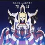 佐咲紗花 with 三狐神囃子/TVアニメ『牙狼-紅蓮ノ月-』ED主題歌::花紋(アニメ盤)(CD)