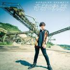 岡本信彦 / 岡本信彦 5thシングル(通常盤) [CD]