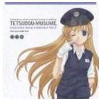 藤村歩(久慈ありす)/鉄道むすめ キャラクターソングVol.2 久慈ありす(CD)