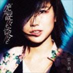 黒木渚/虎視眈々と淡々と(通常盤)(CD)