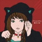 MOSHIMO/猫かぶる(CD)