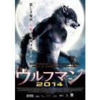 ウルフマン2014 [DVD]