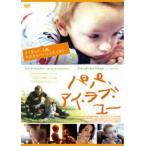 パパ、アイ・ラブ・ユー(DVD)