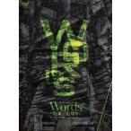 劇団EXILE/Words〜約束/裏切り〜すべて、失われしもののため・・・ [DVD]画像