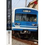 旧列車で行こう〜伊豆箱根鉄道編〜 昭和ロマン 宮沢賢治の鉄道紀行(DVD)