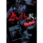 2ちゃんねるの呪い THE BEST(DVD)