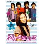 恋する血液型 O型編 [DVD]