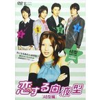 恋する血液型 AB型編 [DVD]