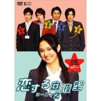 恋する血液型 シーズン2 A型編 [DVD]