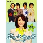 恋する血液型 シーズン2 B型編 [DVD]