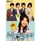恋する血液型 シーズン2 O型編 [DVD]
