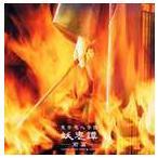 (ドラマCD) ドラマCD 東京魔人學園外法帖 東京魔人學園妖鬼譚 前編 [CD]
