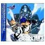 (ドラマCD) 高機動幻想ガンパレード・マーチ オリジナルドラマ8 英雄幻想3 [CD]