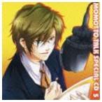 川田紳司のモモっとトーク・スペシャルCD5 [CD]