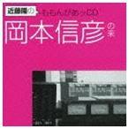 近藤隆のももんがあッCD 岡本信彦の来(CD)