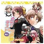 (ドラマCD) ドラマCD バカとテストと召喚獣 Vol.2 [CD]