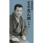 落語研究会 古今亭志ん朝 全集 上(DVD)