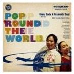 須藤薫&杉真理 / ポップ・ラウンド・ザ・ワールド(初回生産限定盤) [CD]