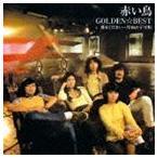 赤い鳥/ゴールデン☆ベスト 赤い鳥 翼をください〜竹田の子守唄(通常盤)(CD)