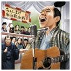ショッピング柳生十兵衛 (オムニバス) ちょんまげ紅白歌合戦(CD)