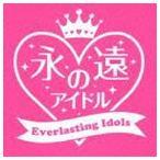 永遠のアイドル(CD)