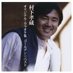 村下孝蔵/ゴールデン☆ベスト 村下孝蔵オリジナル・カラオケ集(CD)