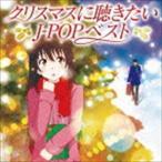 クリスマスに聴きたいJ-POPベスト(CD)