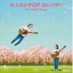 大人のJ-POP カレンダー 365 Radio Songs 4月 桜(CD)