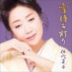 Yahoo!ぐるぐる王国DS ヤフー店伍代夏子 / 宵待ち灯り(期間生産限定お得盤) [CD]