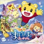�Dz褷�ޤ����֤ޤۤ��Τ��ޤ� �����ܤ�����סܥƥ�����ȡ֤��ޤ����Τ浪!�ץ��ꥸ�ʥ롦������ɡ��ȥ�å�(CD)