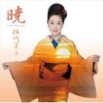Yahoo!ぐるぐる王国DS ヤフー店伍代夏子 / 暁(期間生産限定盤/お得盤) [CD]