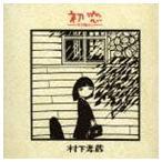 村下孝蔵/初恋〜浅き夢みし〜(Blu-specCD2)(CD)
