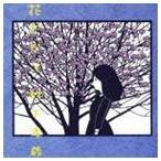 村下孝蔵/花ざかり(Blu-specCD2)(CD)