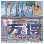 かかし/万博(CD)