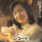 太田裕美/心が風邪をひいた日(完全生産限定盤/アナログ盤)(CD)