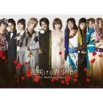 ルドビコ★ plus+ vol.1 異空間ステージ 花咲ける青少年 〜The Budding Beauty〜(DVD)