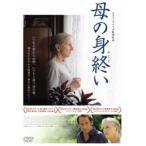 母の身終い(DVD)