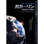 ガガーリン 世界を変えた108分(DVD)