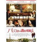 パリ3区の遺産相続人(DVD)