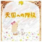 ミーコ☆/天国への階段(CD)