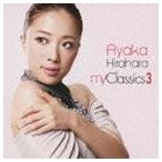平原綾香/マイ・クラシックス 3(CD)