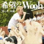 ファンキー加藤 / 希望のWooh(初回限定盤/CD+DVD) [CD]