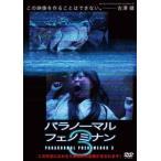 パラノーマル・フェノミナン3(DVD)