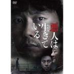 悪人は生きている(DVD)