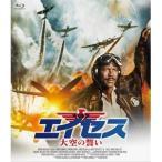 エイセス 大空の誓い(Blu-ray)