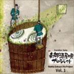 ��ƣ�����ҡ��������ץ������� Vol.1(CD)