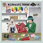 テニプリソング1/800曲!-松-「弐」(CD)