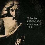 山上信尚 / 山上信尚作品集Vol.4〜希望〜 [CD]