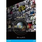 NHKスペシャル 新・映像の世紀 ブルーレイBOX(Blu-ray)