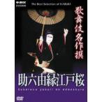 歌舞伎名作撰 助六由縁江戸桜(DVD)